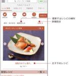 MRO-W10XとMRO-W1Xの1つの違い!スマホアプリ対応。